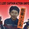 Ultraman: The Lost Captain Action Uniform